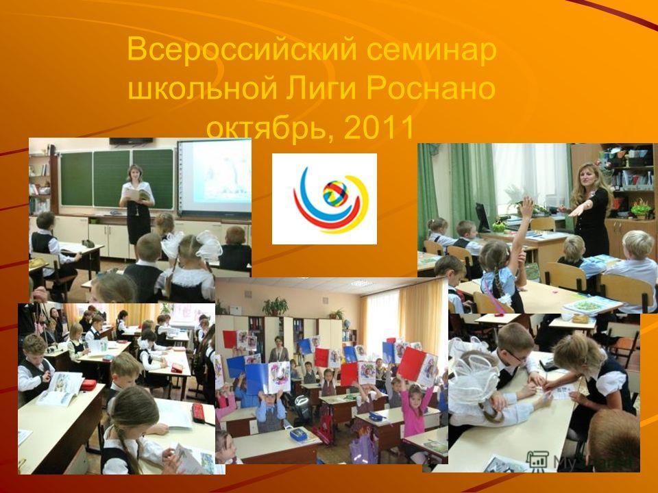 Всероссийский семинар школьной Лиги Роснано октябрь, 2011