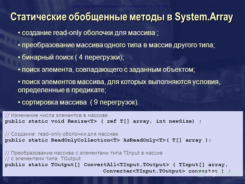 Статические обобщенные методы в System.Array создание read-only оболочки для массива ; преобразование массива одного типа в массив другого типа; бинарный поиск ( 4 перегрузки); поиск элемента, совпадающего с заданным объектом; поиск элементов массива