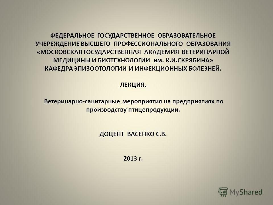 ФЕДЕРАЛЬНОЕ ГОСУДАРСТВЕННОЕ ОБРАЗОВАТЕЛЬНОЕ УЧЕРЕЖДЕНИЕ ВЫСШЕГО ПРОФЕССИОНАЛЬНОГО ОБРАЗОВАНИЯ «МОСКОВСКАЯ ГОСУДАРСТВЕННАЯ АКАДЕМИЯ ВЕТЕРИНАРНОЙ МЕДИЦИНЫ И БИОТЕХНОЛОГИИ им. К.И.СКРЯБИНА» КАФЕДРА ЭПИЗООТОЛОГИИ И ИНФЕКЦИОННЫХ БОЛЕЗНЕЙ. ЛЕКЦИЯ. Ветерина
