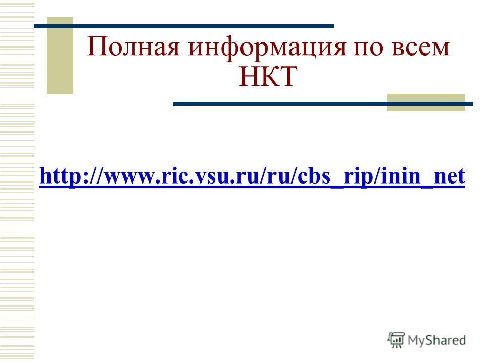 Полная информация по всем НКТ http://www.ric.vsu.ru/ru/cbs_rip/inin_net