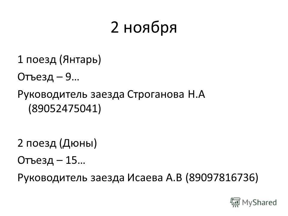 2 ноября 1 поезд (Янтарь) Отъезд – 9… Руководитель заезда Строганова Н.А (89052475041) 2 поезд (Дюны) Отъезд – 15… Руководитель заезда Исаева А.В (89097816736)
