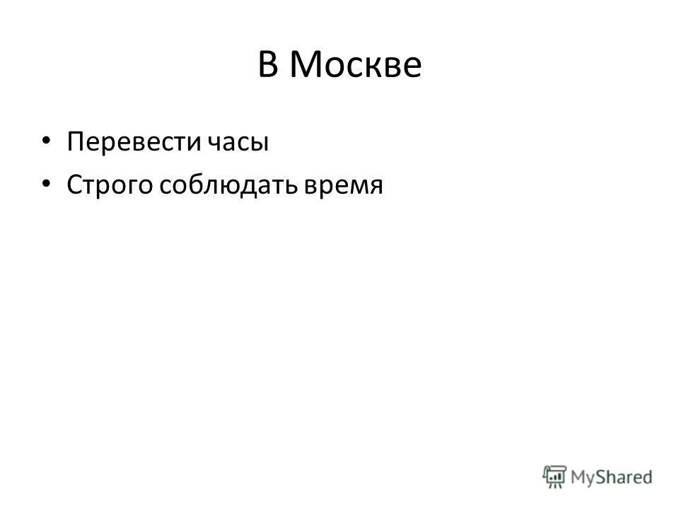 В Москве Перевести часы Строго соблюдать время