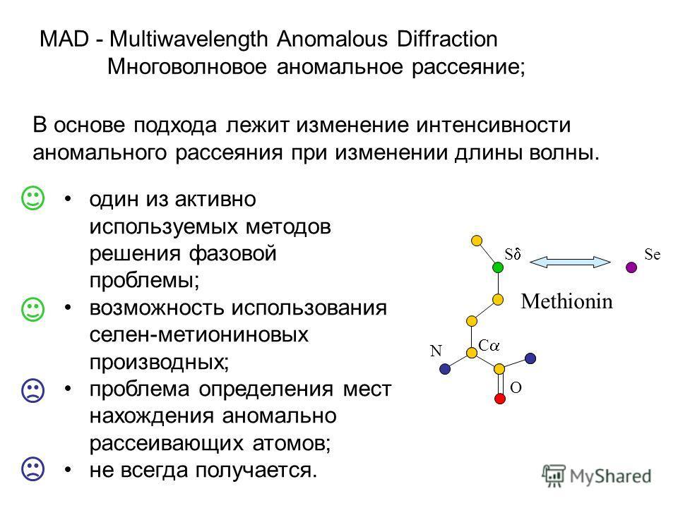 MAD - Multiwavelength Anomalous Diffraction Многоволновое аномальное рассеяние; В основе подхода лежит изменение интенсивности аномального рассеяния при изменении длины волны. один из активно используемых методов решения фазовой проблемы; возможность