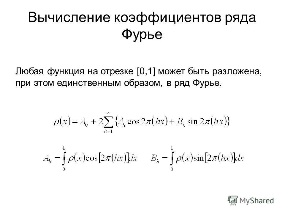 Вычисление коэффициентов ряда Фурье Любая функция на отрезке [0,1] может быть разложена, при этом единственным образом, в ряд Фурье.