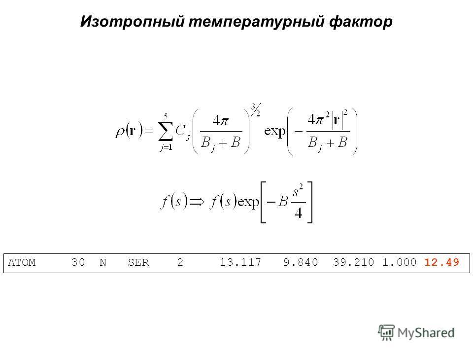 ATOM 30 N SER 2 13.117 9.840 39.210 1.000 12.49 Изотропный температурный фактор