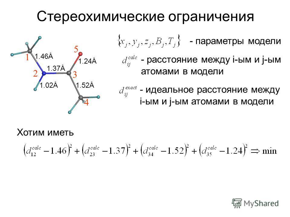 Стереохимические ограничения - параметры модели - расстояние между i-ым и j-ым атомами в модели - идеальное расстояние между i-ым и j-ым атомами в модели 1.46Å 1.37Å 1.24Å 1.52Å1.02Å 1 2 3 4 5 Хотим иметь