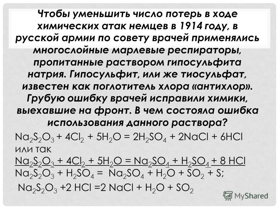 Чтобы уменьшить число потерь в ходе химических атак немцев в 1914 году, в русской армии по совету врачей применялись многослойные марлевые респираторы, пропитанные раствором гипосульфита натрия. Гипосульфит, или же тиосульфат, известен как поглотител