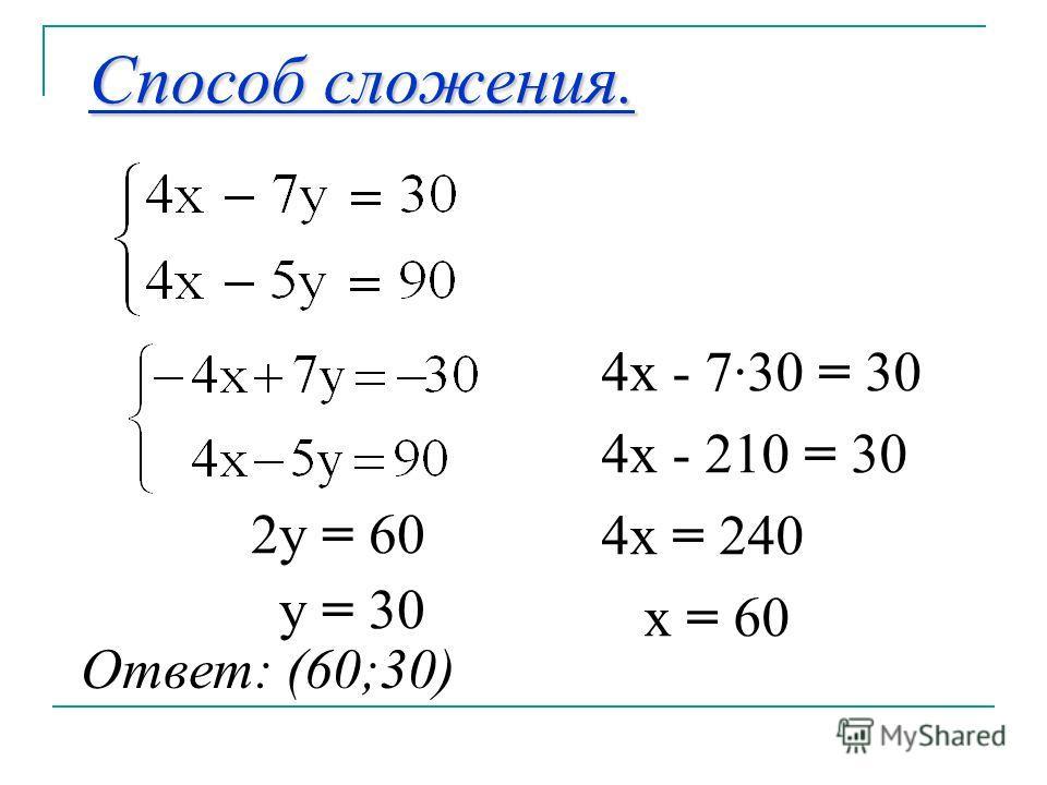Способ сложения. 4х - 7·30 = 30 4x - 210 = 30 4x = 240 x = 60 2y = 60 y = 30 Ответ: (60;30)