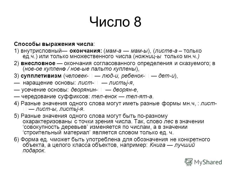 Число 8 Способы выражения числа: 1) внутрисловный окончания: (мам-а мам-ы), (листв-а – только ед.ч.) или только множественного числа (ножниц-ы только мн.ч.) 2) внесловное окончания согласованного определения и сказуемого; в (нов-ое куплено / нов-ые п