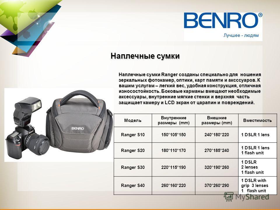 Наплечные сумки Ranger созданы специально для ношения зеркальных фотокамер, оптики, карт памяти и аксссуаров. К вашим услугам – легкий вес, удобная конструкция, отличная износостойкость. Боковые карманы вмещают необходимые аксессуары, внутренние мягк