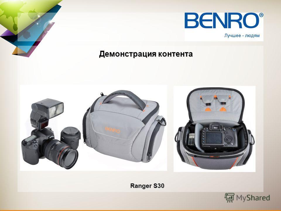 Демонстрация контента Ranger S30
