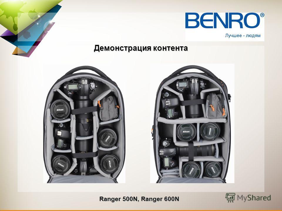 Демонстрация контента Ranger 500N, Ranger 600N