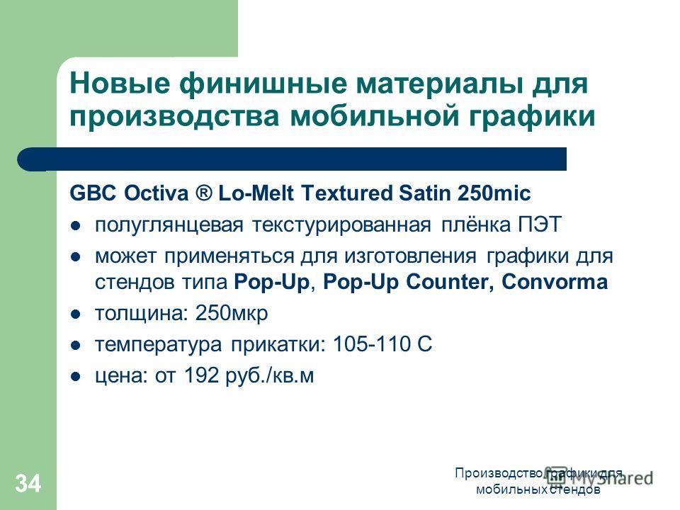 Производство графики для мобильных стендов 34 Новые финишные материалы для производства мобильной графики GBC Octiva ® Lo-Melt Textured Satin 250mic полуглянцевая текстурированная плёнка ПЭТ может применяться для изготовления графики для стендов типа