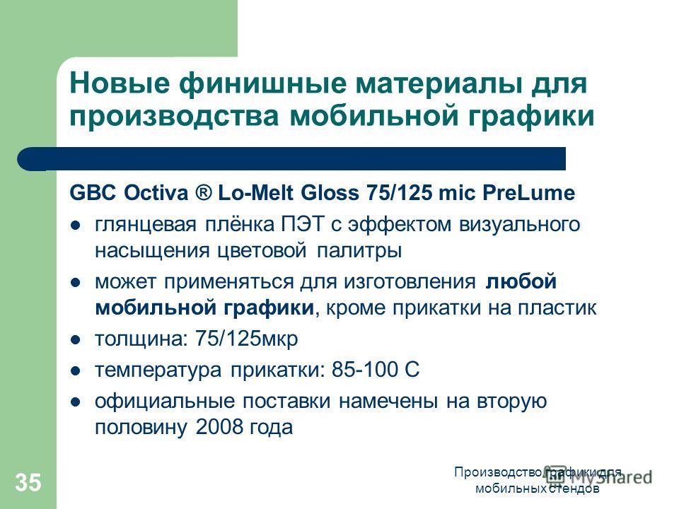 Производство графики для мобильных стендов 35 Новые финишные материалы для производства мобильной графики GBC Octiva ® Lo-Melt Gloss 75/125 mic PreLume глянцевая плёнка ПЭТ с эффектом визуального насыщения цветовой палитры может применяться для изгот