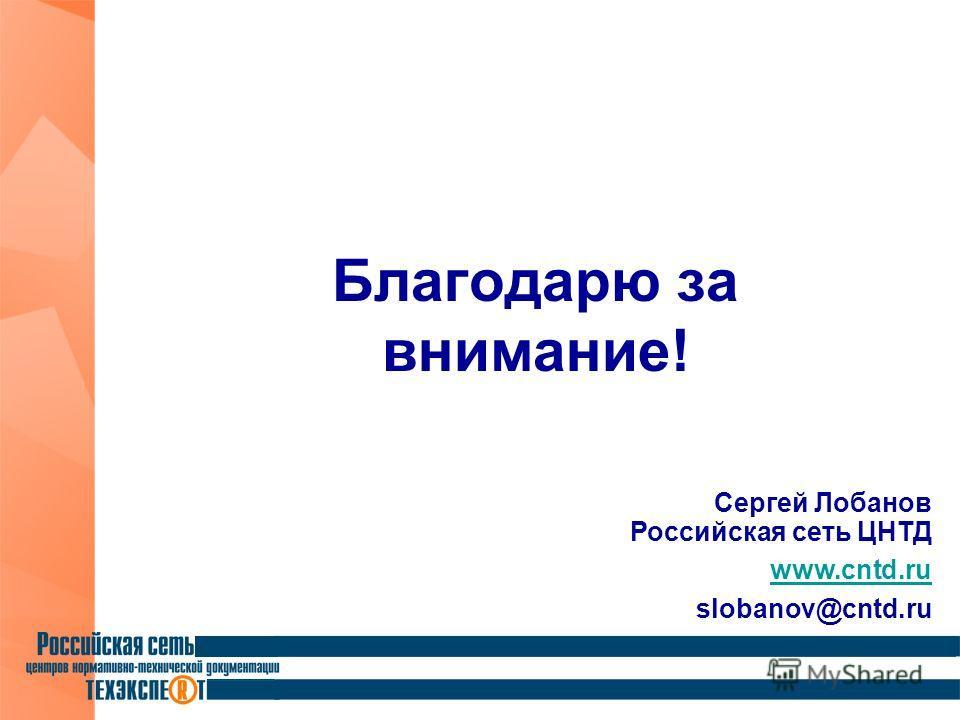 Благодарю за внимание! Сергей Лобанов Российская сеть ЦНТД www.cntd.ru slobanov@cntd.ru
