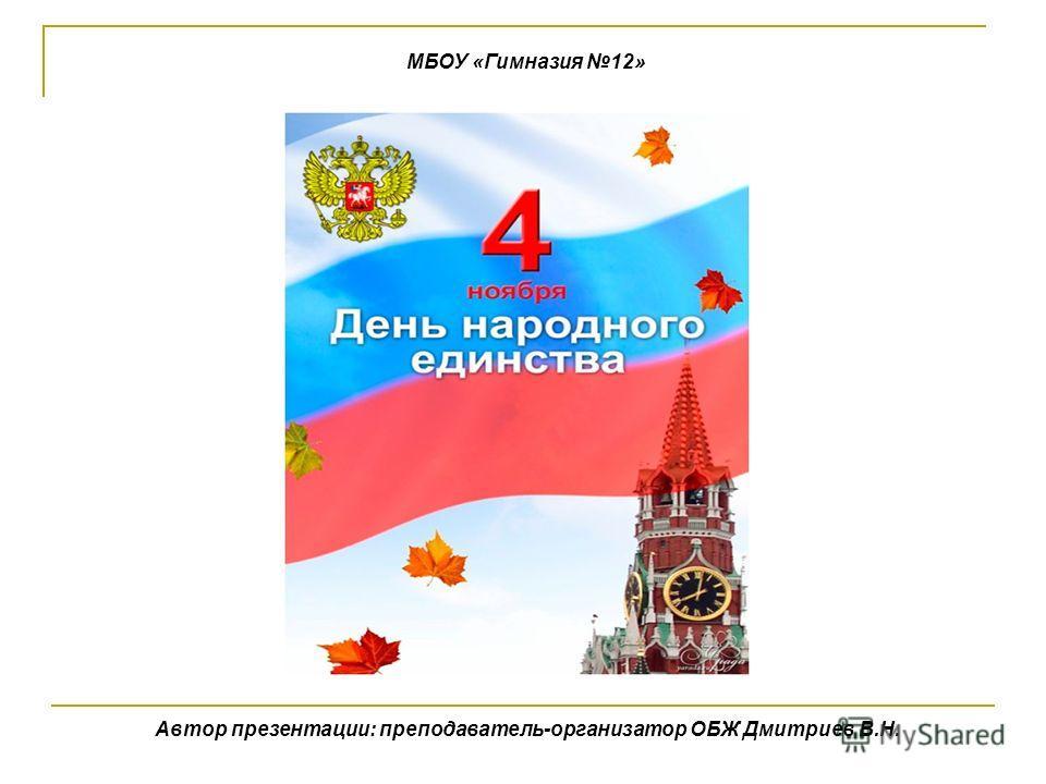 МБОУ «Гимназия 12» Автор презентации: преподаватель-организатор ОБЖ Дмитриев В.Н.