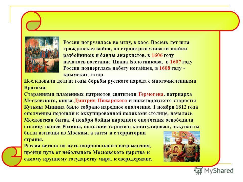 Россия погрузилась во мглу, в хаос. Восемь лет шла гражданская война, по стране разгуливали шайки разбойников и банды анархистов, в 1606 году началось восстание Ивана Болотникова, в 1607 году Россия подверглась набегу ногайцев, в 1608 году - крымских