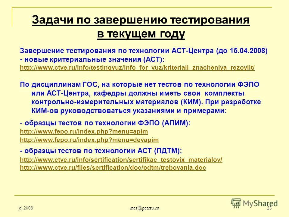 (с) 2008 mez@petrsu.ru 23 Задачи по завершению тестирования в текущем году Завершение тестирования по технологии АСТ-Центра (до 15.04.2008) - новые критериальные значения (АСТ): http://www.ctve.ru/info/testingvuz/info_for_vuz/kriteriali_znacheniya_re