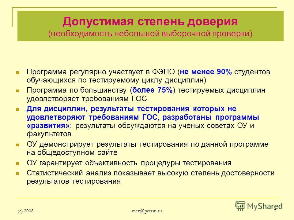 (с) 2008 mez@petrsu.ru 7 Допустимая степень доверия (необходимость небольшой выборочной проверки) Программа регулярно участвует в ФЭПО (не менее 90% студентов обучающихся по тестируемому циклу дисциплин) Программа по большинству (более 75%) тестируем