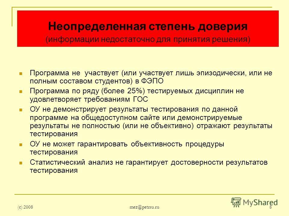(с) 2008 mez@petrsu.ru 8 Неопределенная степень доверия (информации недостаточно для принятия решения) Программа не участвует (или участвует лишь эпизодически, или не полным составом студентов) в ФЭПО Программа по ряду (более 25%) тестируемых дисципл