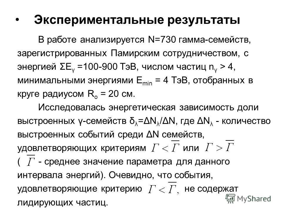 В работе анализируется N=730 гамма-семейств, зарегистрированных Памирским сотрудничеством, с энергией ΣE γ =100-900 ТэВ, числом частиц n γ > 4, минимальными энергиями Е min = 4 ТэВ, отобранных в круге радиусом R о = 20 см. Исследовалась энергетическа