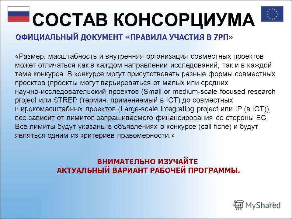 10 Пример объявления о конкурсах 7РП из Информационного бюллетеня ЦЧ РИЦ (конкурсы, гранты, конференции)