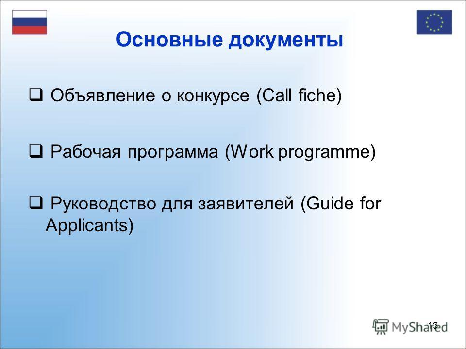 12 Работа с документами Седьмой Рамочной программы
