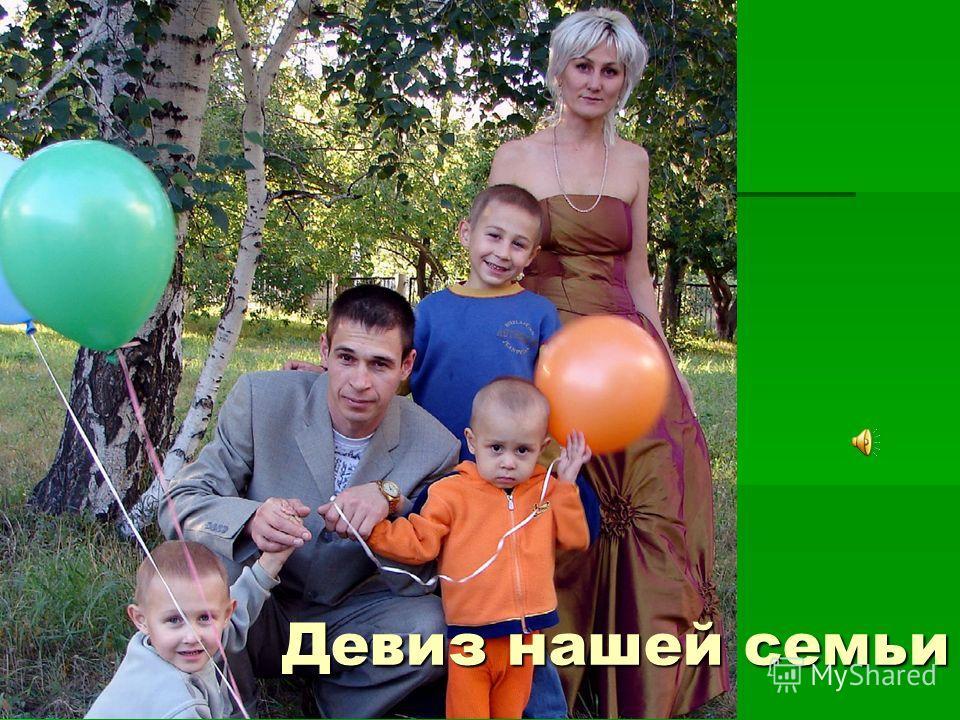 Девиз нашей семьи
