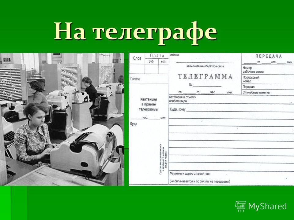 На телеграфе На телеграфе