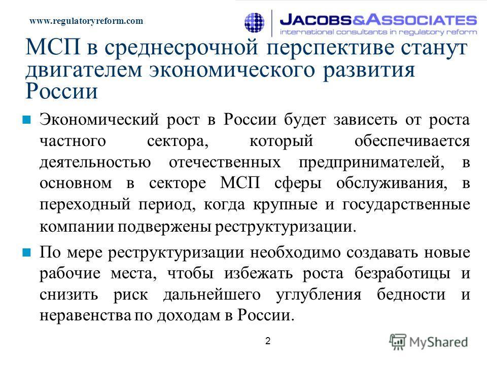 2 МСП в среднесрочной перспективе станут двигателем экономического развития России Экономический рост в России будет зависеть от роста частного сектора, который обеспечивается деятельностью отечественных предпринимателей, в основном в секторе МСП сфе