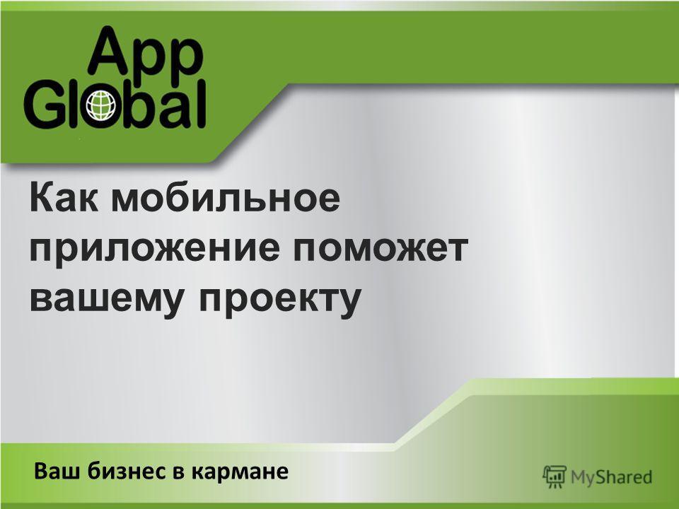 Как мобильное приложение поможет вашему проекту Ваш бизнес в кармане