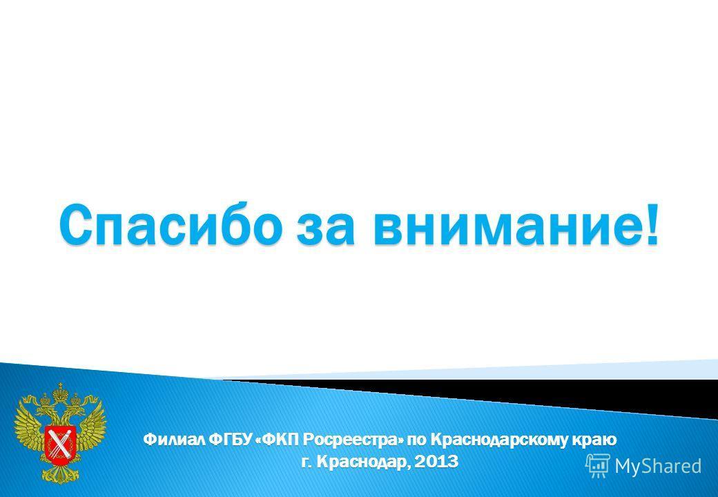 Филиал ФГБУ «ФКП Росреестра» по Краснодарскому краю г. Краснодар, 2013