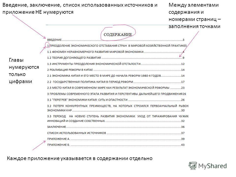 Введение, заключение, список использованных источников и приложение НЕ нумеруются Между элементами содержания и номерами страниц – заполнения точками Каждое приложение указывается в содержании отдельно Главы нумеруются только цифрами
