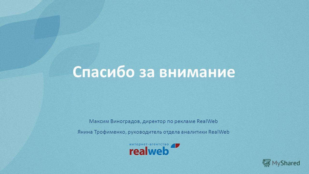 Спасибо за внимание Максим Виноградов, директор по рекламе RealWeb Янина Трофименко, руководитель отдела аналитики RealWeb