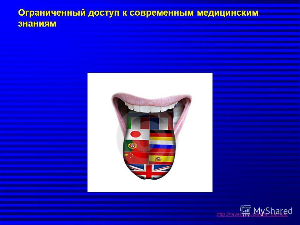 Ограниченный доступ к современным медицинским знаниям http://nayazyke.ru/saltar-barrera/