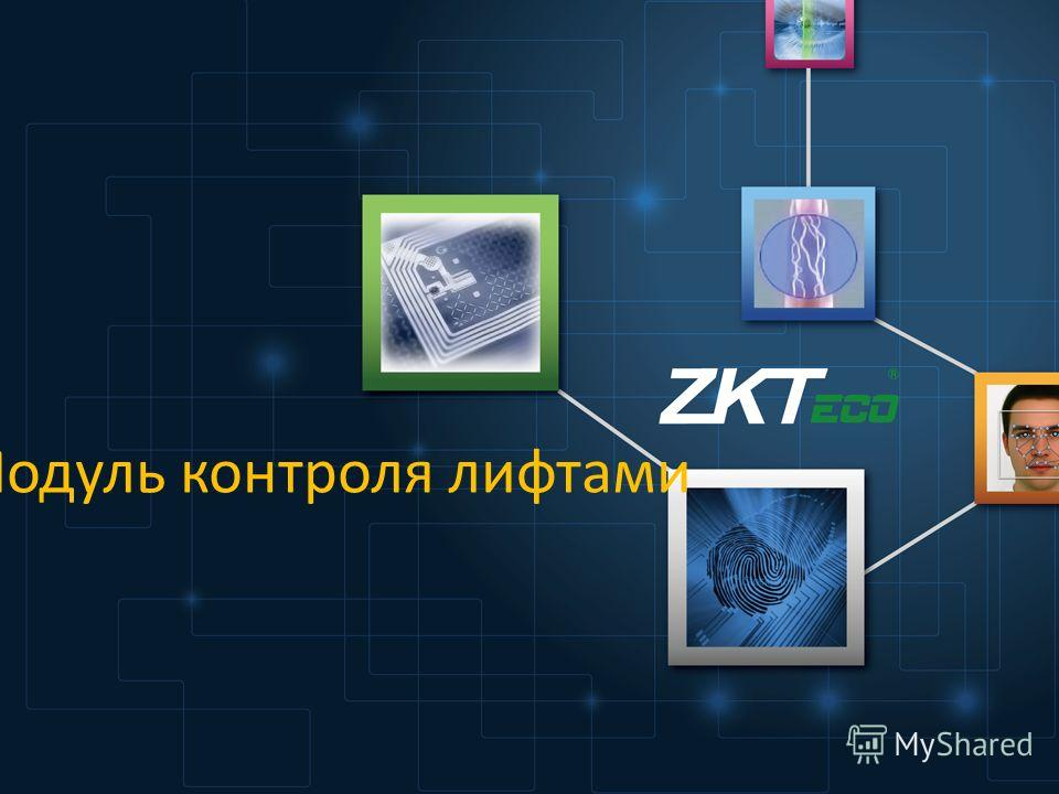 Модуль контроля лифтами