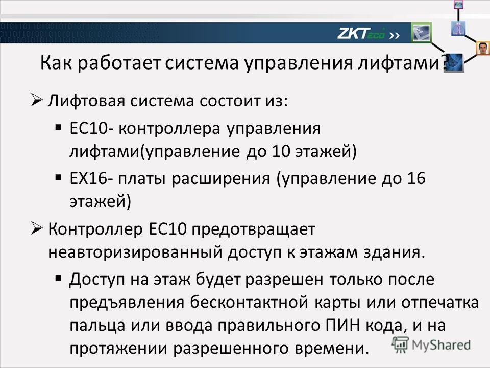 Как работает система управления лифтами? Лифтовая система состоит из: EC10- контроллера управления лифтами(управление до 10 этажей) EX16- платы расширения (управление до 16 этажей) Контроллер EC10 предотвращает неавторизированный доступ к этажам здан
