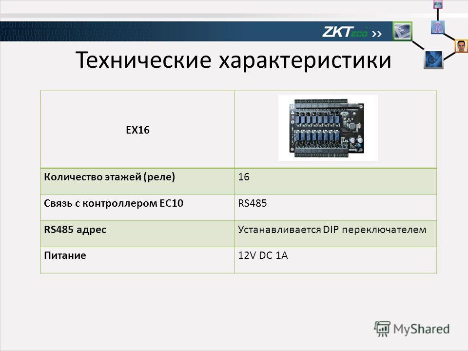 Технические характеристики EX16 Количество этажей (реле)16 Связь с контроллером EC10RS485 RS485 адресУстанавливается DIP переключателем Питание12V DC 1A