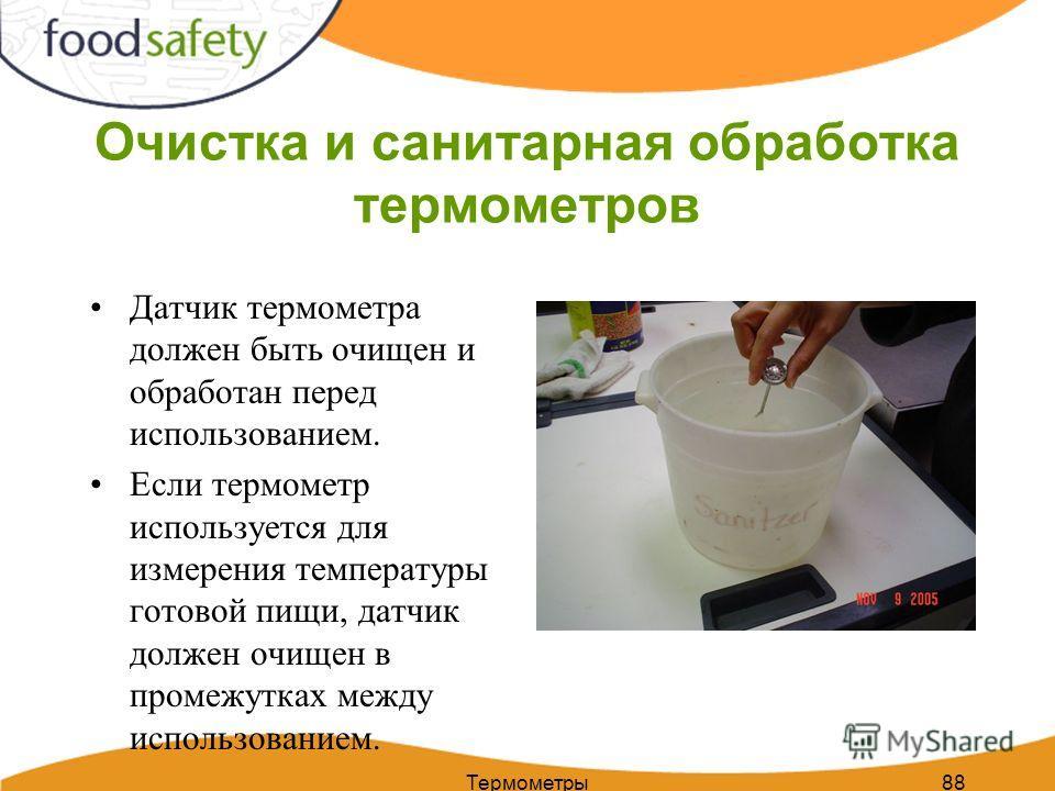 Термометры88 Очистка и санитарная обработка термометров Датчик термометра должен быть очищен и обработан перед использованием. Если термометр используется для измерения температуры готовой пищи, датчик должен очищен в промежутках между использованием