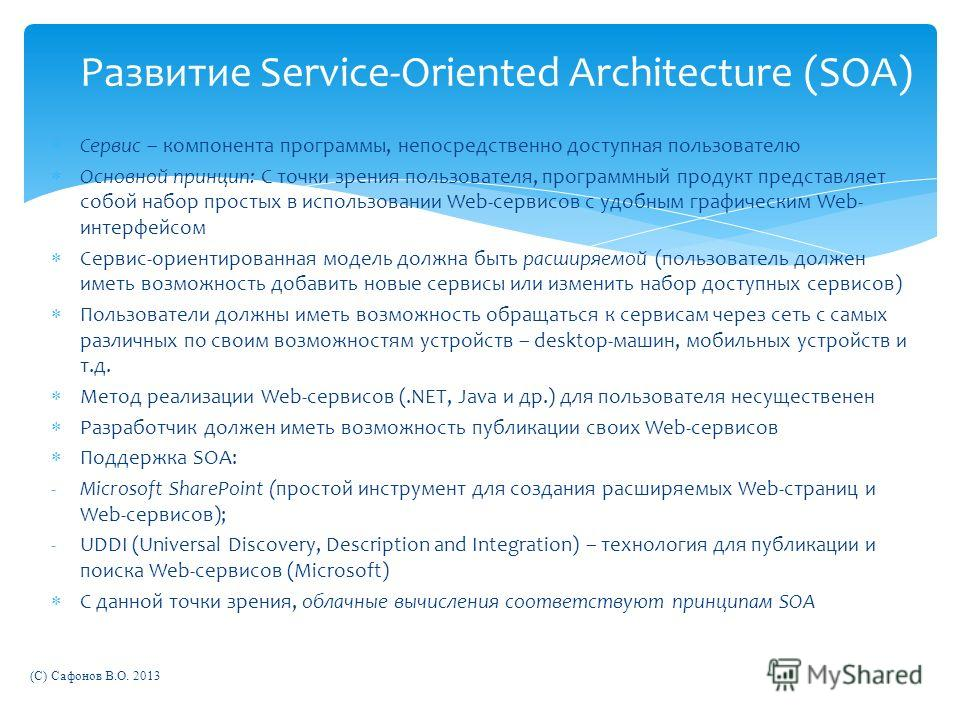 Сервис – компонента программы, непосредственно доступная пользователю Основной принцип: С точки зрения пользователя, программный продукт представляет собой набор простых в использовании Web-сервисов с удобным графическим Web- интерфейсом Сервис-ориен