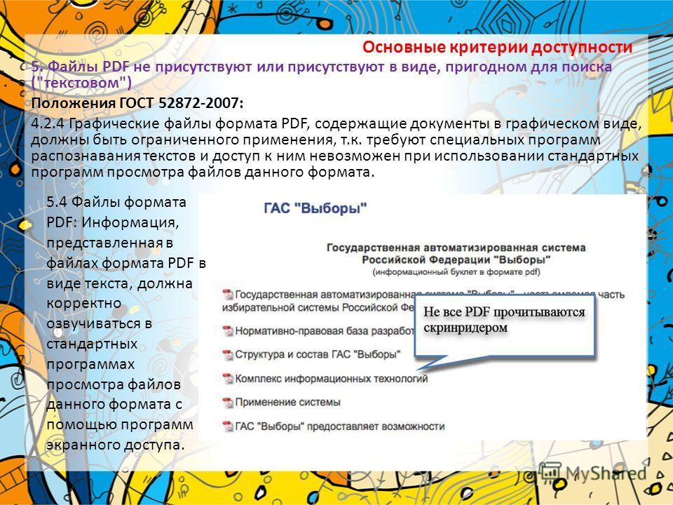 Основные критерии доступности 5. Файлы PDF не присутствуют или присутствуют в виде, пригодном для поиска (