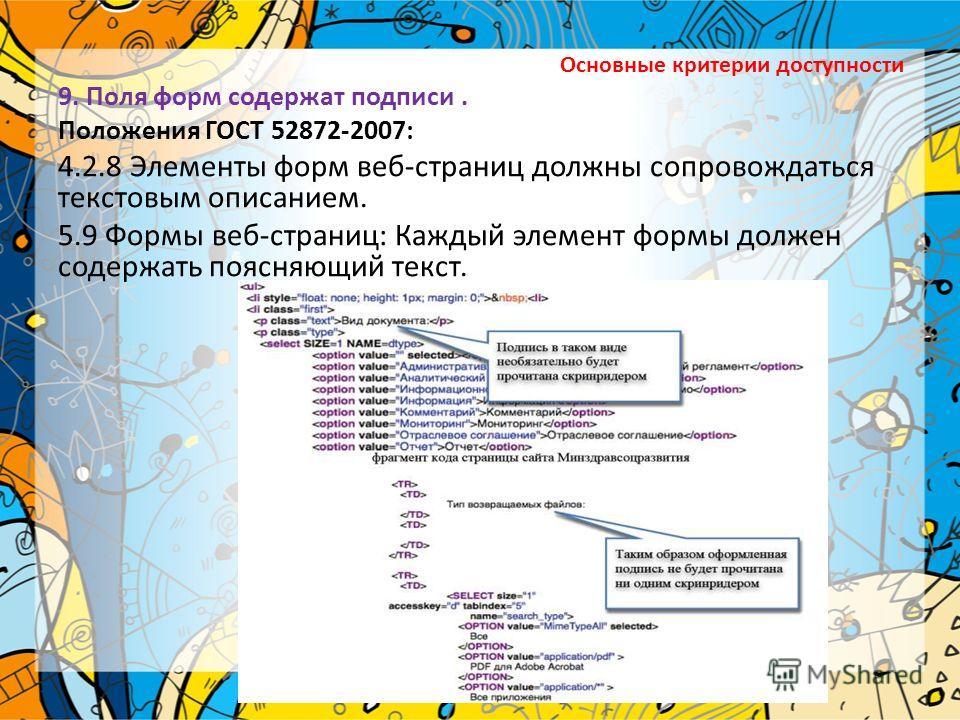 Основные критерии доступности 9. Поля форм содержат подписи. Положения ГОСТ 52872-2007: 4.2.8 Элементы форм веб-страниц должны сопровождаться текстовым описанием. 5.9 Формы веб-страниц: Каждый элемент формы должен содержать поясняющий текст.
