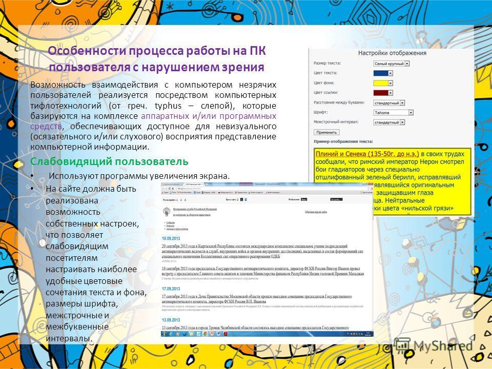 Особенности процесса работы на ПК пользователя с нарушением зрения Возможность взаимодействия с компьютером незрячих пользователей реализуется посредством компьютерных тифлотехнологий (от греч. typhus – слепой), которые базируются на комплексе аппара
