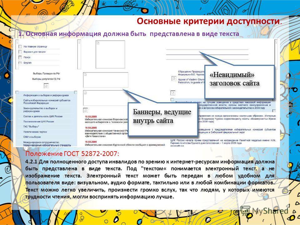 Основные критерии доступности. 1. Основная информация должна быть представлена в виде текста Положение ГОСТ 52872-2007: 4.2.1 Для полноценного доступа инвалидов по зрению к интернет-ресурсам информация должна быть представлена в виде текста. Под