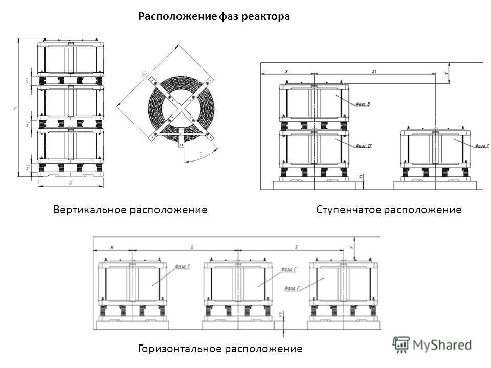 Горизонтальное расположение Ступенчатое расположениеВертикальное расположение Расположение фаз реактора