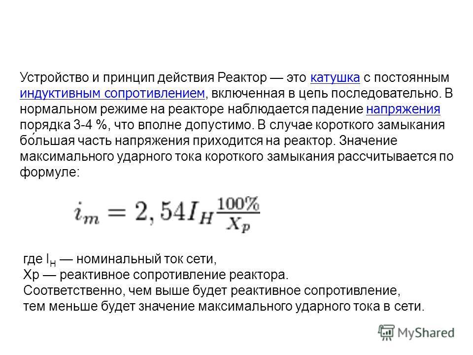 где I H номинальный ток сети, Xp реактивное сопротивление реактора. Соответственно, чем выше будет реактивное сопротивление, тем меньше будет значение максимального ударного тока в сети. Устройство и принцип действия Реактор это катушка с постоянным