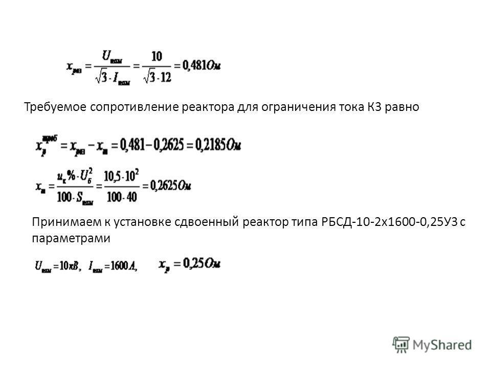 Требуемое сопротивление реактора для ограничения тока К3 равно Принимаем к установке сдвоенный реактор типа РБСД-10-2х1600-0,25У3 с параметрами