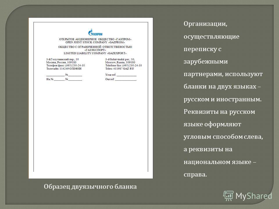 Образец двуязычного бланка Организации, осуществляющие переписку с зарубежными партнерами, используют бланки на двух языках – русском и иностранным. Реквизиты на русском языке оформляют угловым способом слева, а реквизиты на национальном языке – спра