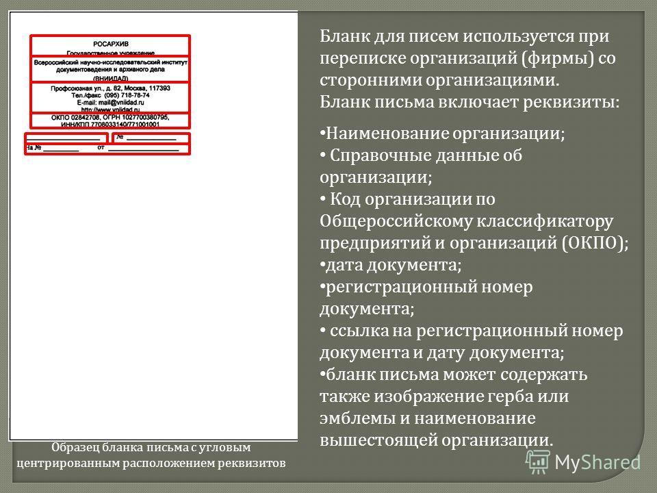 информационное письмо с реквизитами организации образец