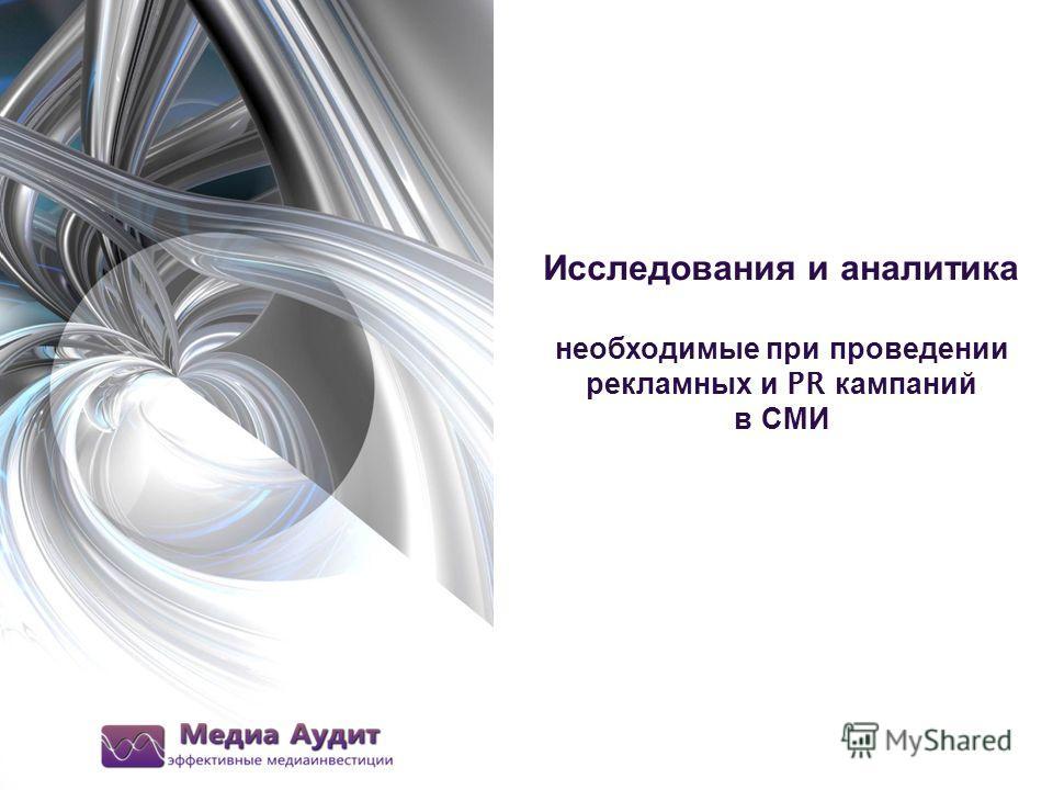 стр.1 Исследования и аналитика необходимые при проведении рекламных и PR кампаний в СМИ